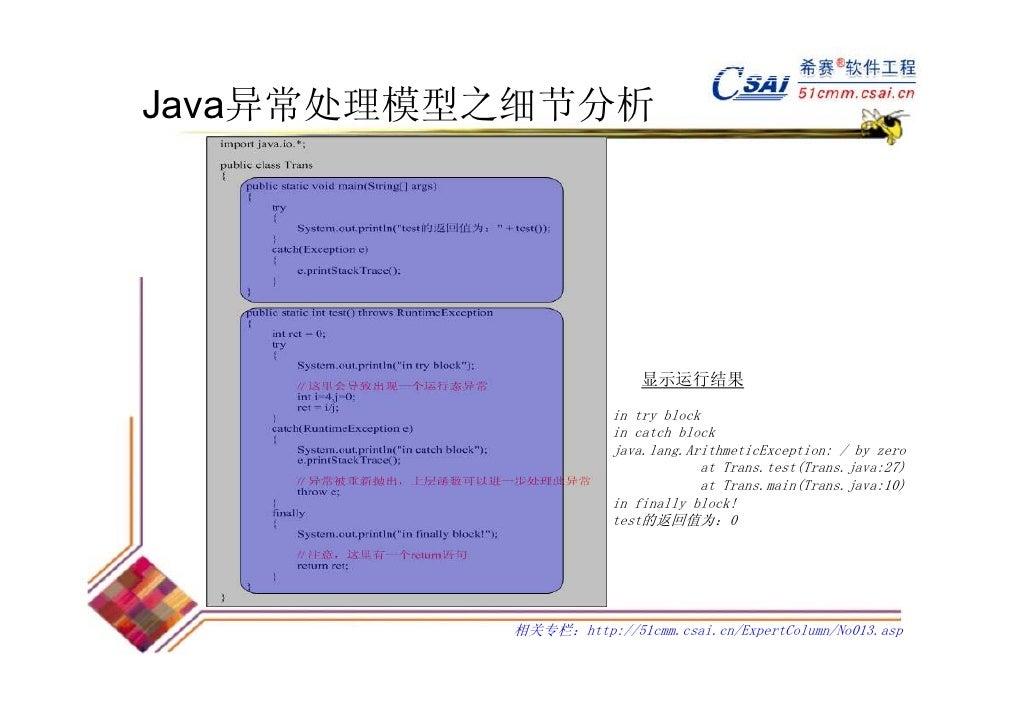 Java异常处理模型之细节分析                          显示运行结果                      in try block                      in catch block     ...