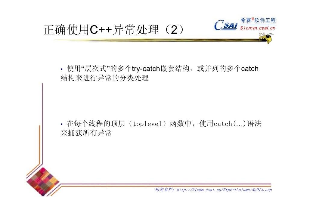 """正确使用C++异常处理(2)  使用""""层次式""""的多个try-catch嵌套结构,或并列的多个catch 结构来进行异常的分类处理  在每个线程的顶层(toplevel)函数中,使用catch(…)语法 来捕获所有异常              ..."""