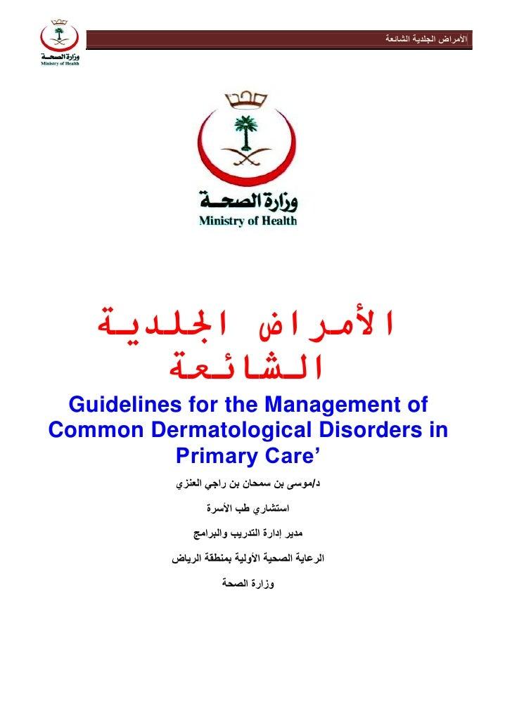 األِشاع اٌغٍذ٠خ اٌشبئؼخ        األمراض اجللدية       الشائعة  Guidelines for the Management of Common Dermatol...