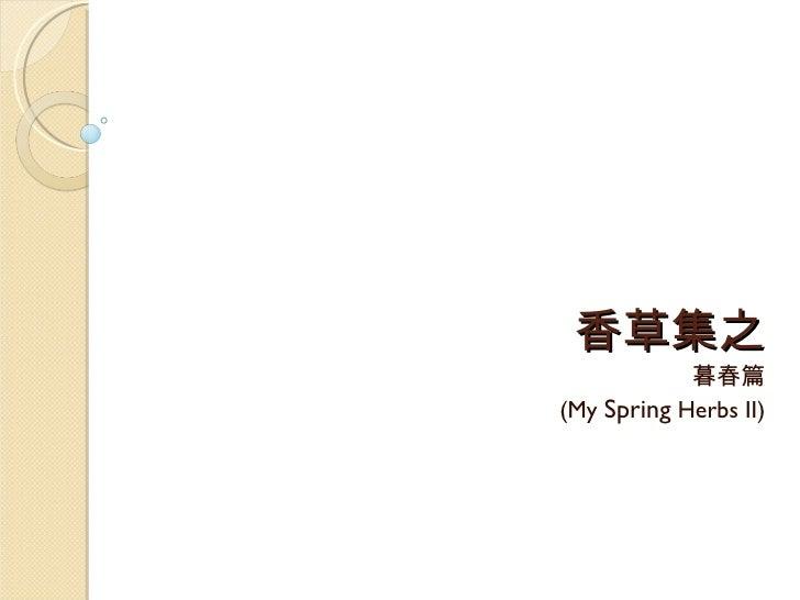 香草集之 暮春篇 (My  Spring  Herbs II)