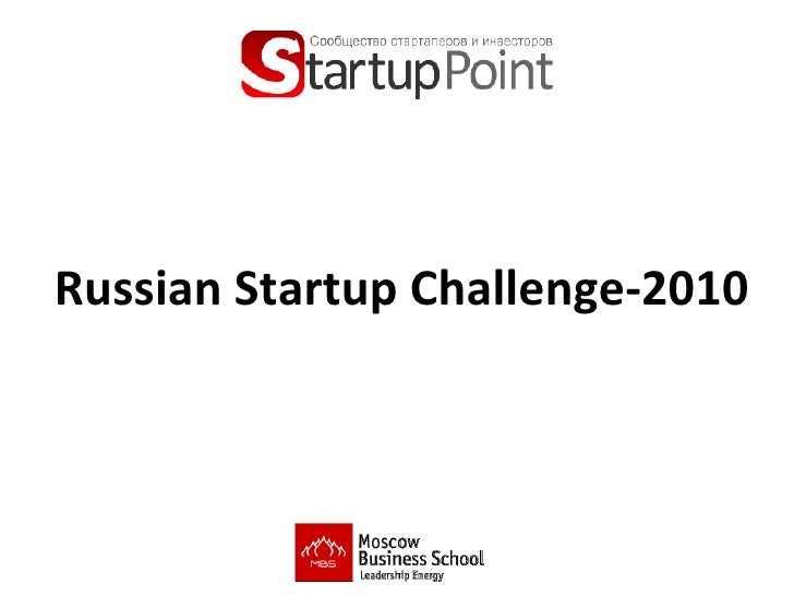 Russian Startup Challenge-2010