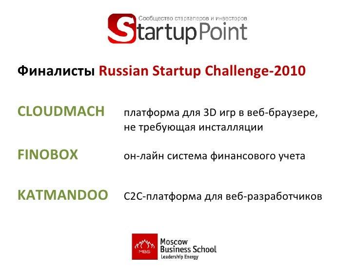 Russian Startup Challenge 2010 Slide 2