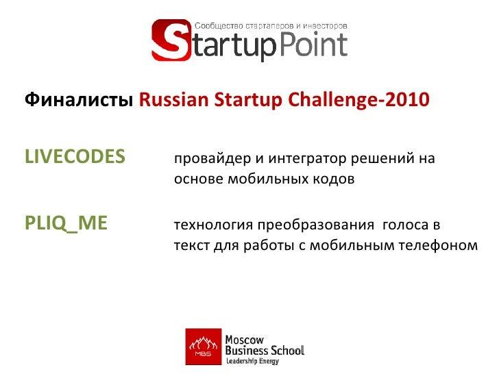 Russian Startup Challenge 2010 Slide 3
