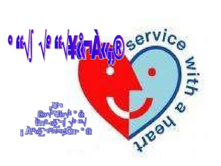 การบริการด้วยหัวใจ Songsri Deesrikaew KKU,Thailand