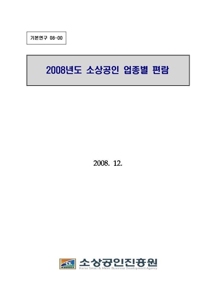 기본연구 08-OO         2008년도 소상공인 업종별 편람