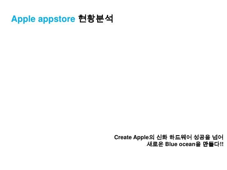 Apple appstore현황분석<br />Create Apple의 신화 하드웨어 성공을 넘어<br />새로운 Blue ocean을 만들다!!<br />