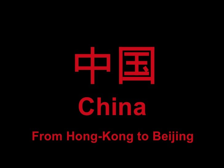 China From Hong-Kong to Beijing
