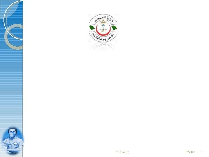 21/05/10 MOH الوكالة المساعدة للطب الوقائي الادارة العامة للأمراض غير المعدية برنامج مكافحة الداء السكري