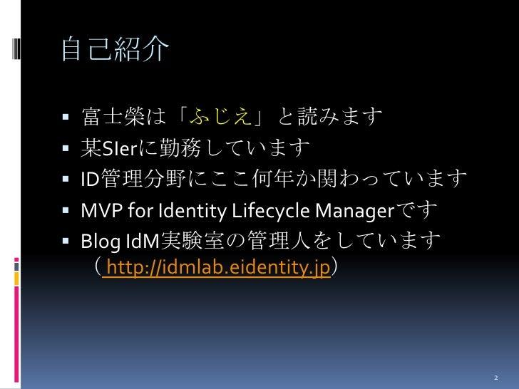 [LT]Azure上のアプリケーションへのシングルサインオン / TechEd Japan 2010 Slide 2