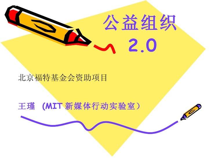公益组织 2.0 <ul><li>北京福特基金会资助项目 </li></ul><ul><li>王瑾  (MIT 新媒体行动实验室) </li></ul>
