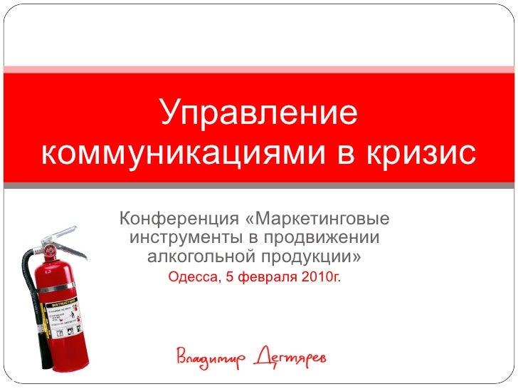Конференция «Маркетинговые инструменты в продвижении алкогольной продукции» Одесса, 5 февраля 2010г. Управление коммуникац...