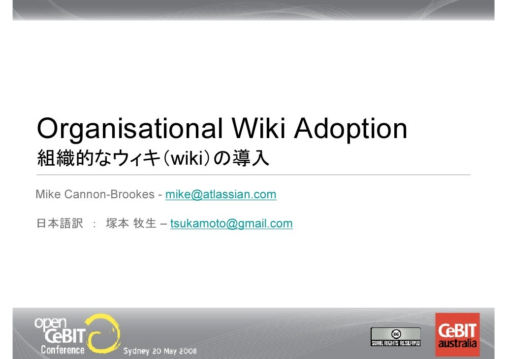 Organisational Wiki Adoption 組織的なウィキ(wiki)の導入 Mike Cannon-Brookes - mike@atlassian.com  日本語訳 : 塚本 牧生 – tsukamoto@gmail.com