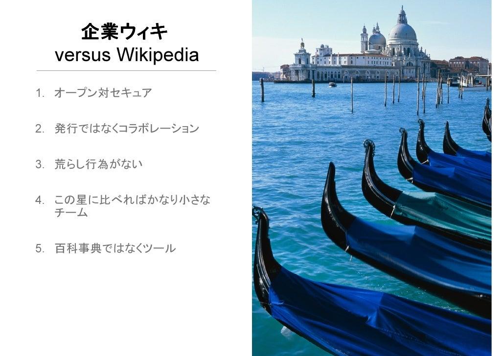 組織的なウィキ(wiki)の導入
