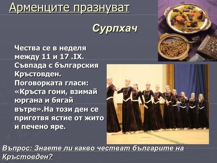 Арменците празнуват   <ul><li>Чества се в неделя между 11 и 17 .ІХ. Съвпада с българския Кръстовден. Поговорката гласи: «К...