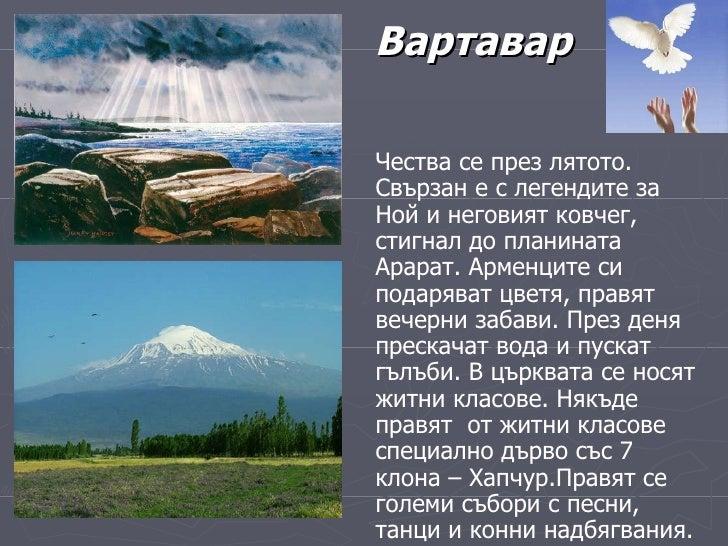 Вартавар <ul><li>Чества се през лятото. Свързан е с легендите за Ной и неговият ковчег, стигнал до планината Арарат. Армен...