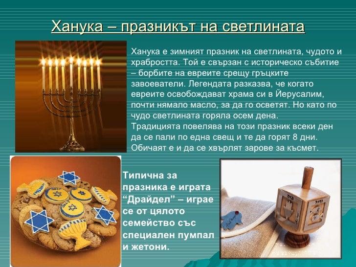 Ханука – празникът на светлината Ханука е зимният празник на светлината, чудото и храбростта. Той е свързан с историческо ...