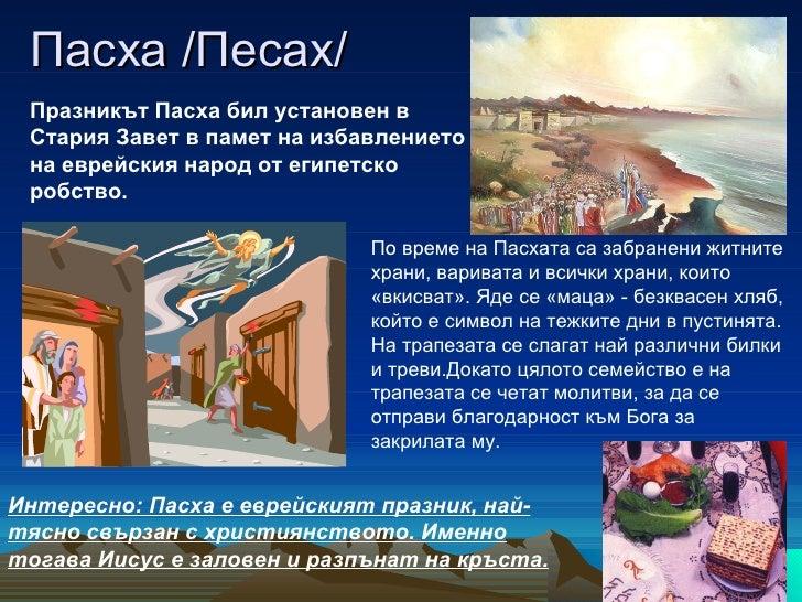 Пасха /Песах/ Интересно: Пасха е еврейският празник, най-тясно свързан с християнството. Именно тогава Иисус е заловен и р...