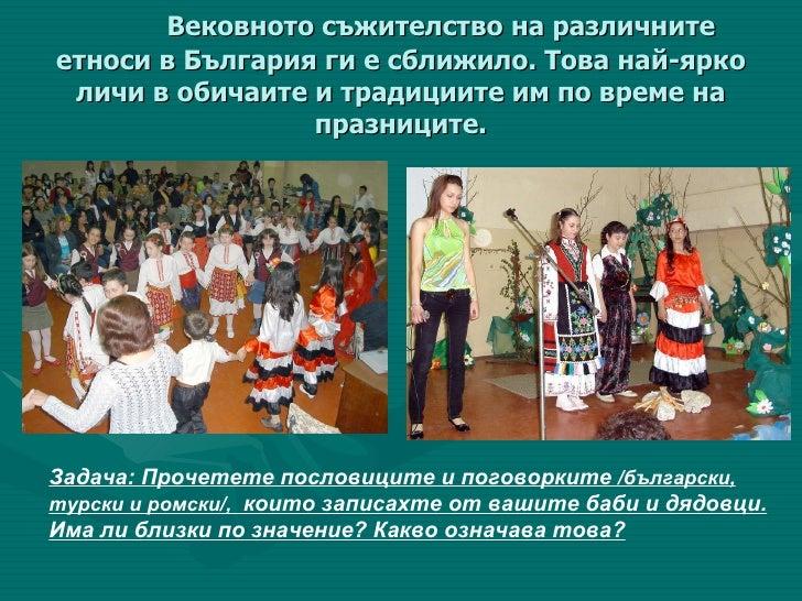 Вековното съжителство на различните етноси в България ги е сближило. Това най-ярко личи в обичаите и традициите им по врем...