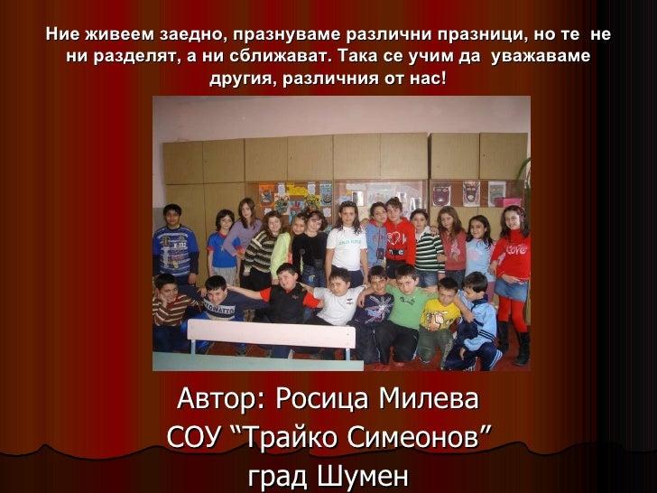 "<ul><li>Автор: Росица Милева </li></ul><ul><li>СОУ ""Трайко Симеонов"" </li></ul><ul><li>град Шумен </li></ul>Ние живеем зае..."