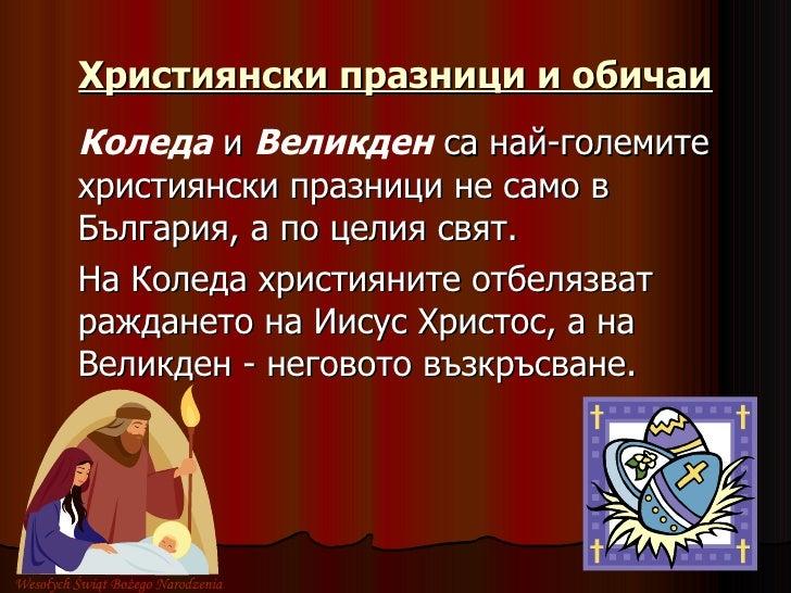 Християнски празници и обичаи <ul><li>Коледа  и  Великден  са най-големите християнски празници не само в България, а по ц...