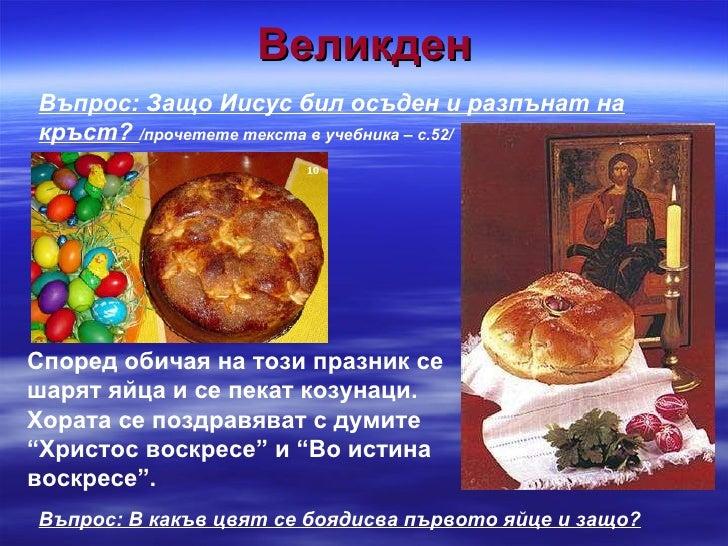 Великден Въпрос: Защо Иисус бил осъден и разпънат на кръст?  /прочетете текста в учебника – с.52/ Според обичая на този пр...