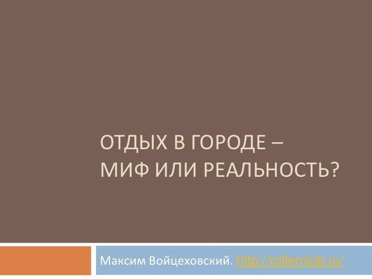 Отдых в городе – миф или реальность?<br />Максим Войцеховский. http://rollerclub.ru/<br />