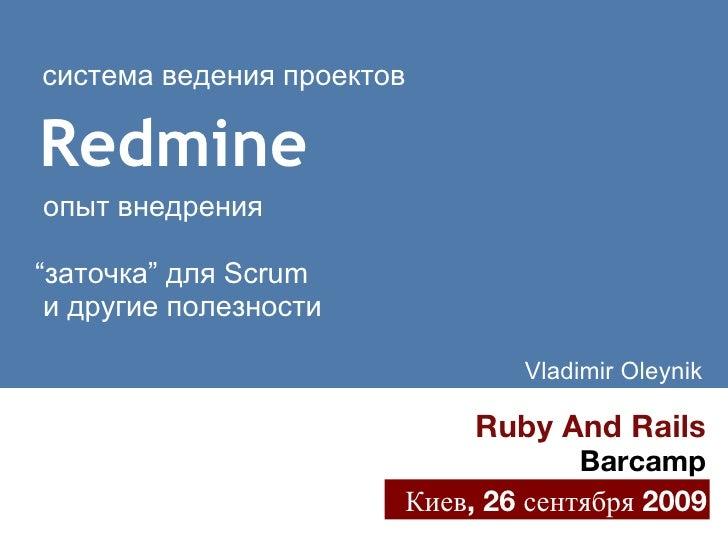 """Redmine система ведения проектов  опыт внедрения """" заточка"""" для Scrum  и другие полезности Ruby And Rails Barcamp Киев..."""