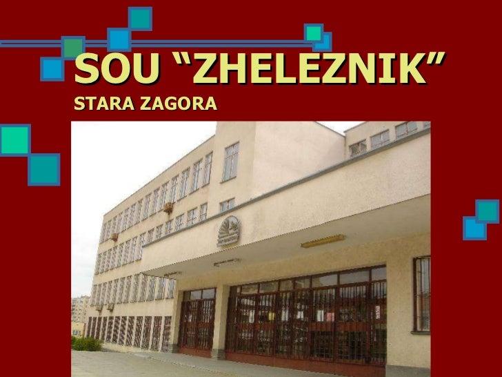 """SOU """"ZHELEZNIK"""" STARA ZAGORA"""