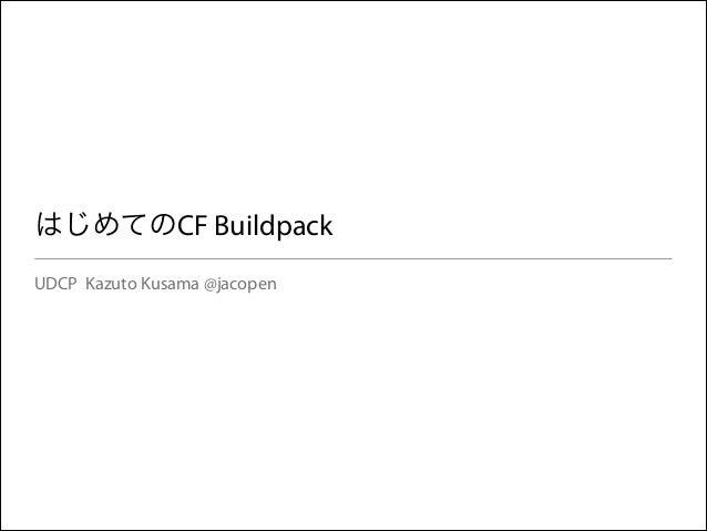 はじめてのCF Buildpack UDCP Kazuto Kusama @jacopen