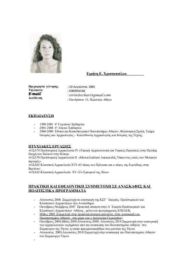 Ειρήνη Ε. Χριστοπούλου  Ημερομηνία γέννησης  Τηλέφωνα  E-mail  Διεύθυνση  : 20 Αυγούστου 1986  : 6980901566  : eirinitecha...