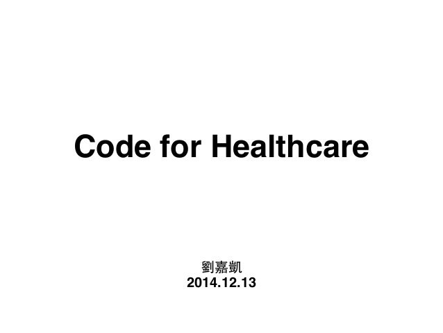 Code for Healthcare  劉嘉凱!  2014.12.13