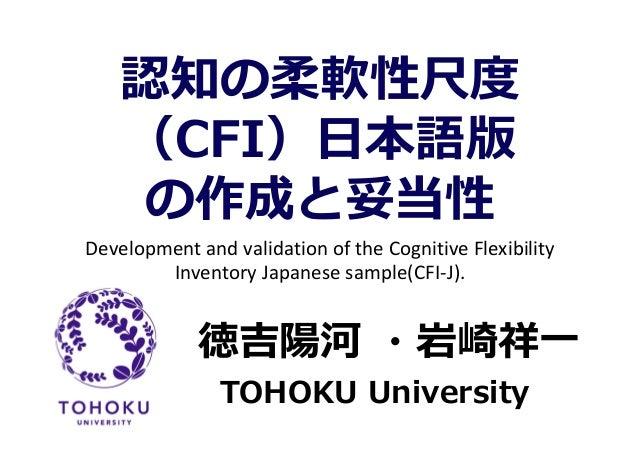 認知の柔軟性尺度 (CFI)⽇本語版 の作成と妥当性 DevelopmentandvalidationoftheCognitiveFlexibility InventoryJapanesesample(CFI‐J). 徳吉陽...