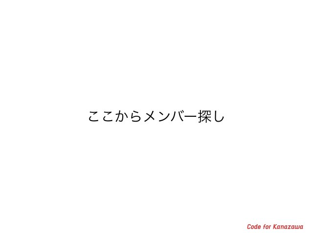 2012年夏より準備を始めて 2013年5月Code for Kanazawaを9人で設立 日本で初めてのシビックテック(Code for)コミュニティ 2014年2月28日一般社団法人化 現在 73名のプロジェクトメンバー