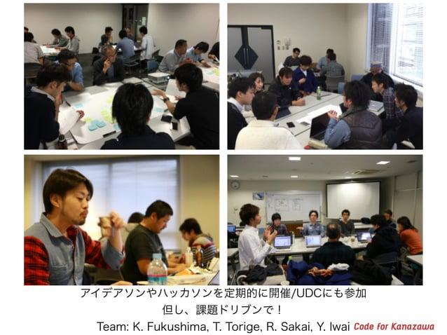 Civic Hack Nightの定期的開催により活動の幅が拡大 (会社員エンジニアや能登の女性たちと新しい出会い)