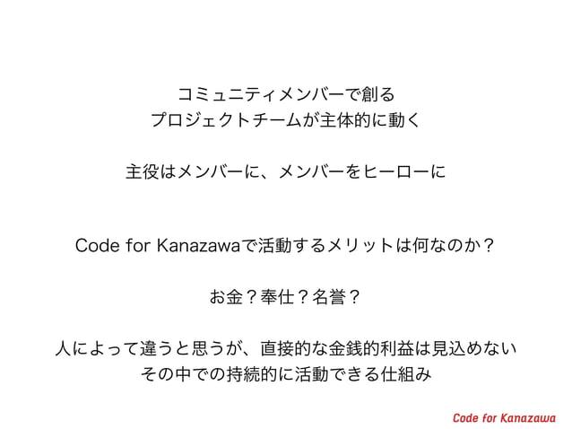 コードで世界をHappyに Code for Kanazawa