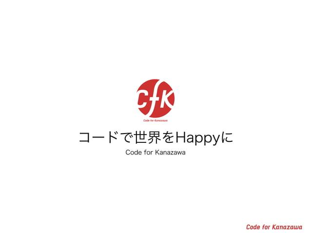 Code for Japan Summit2015 Day2 Brigade Showcase - History of Code for Kanazawa
