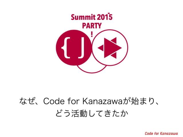 なぜ、Code for Kanazawaが始まり、 どう活動してきたか