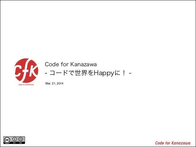 Mar. 21, 2014 Code for Kanazawa - コードで世界をHappyに! -