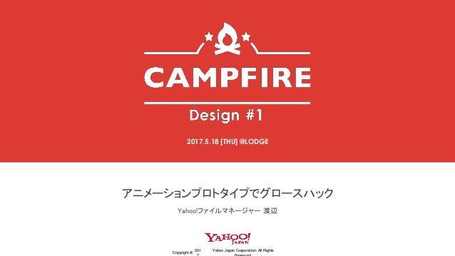 Copyright © 201 Yahoo Japan Corporation. All Rights アニメーションプロトタイプでグロースハック 1 Copyright © 201 Yahoo Japan Corporation. All R...