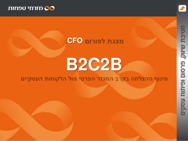 CFOB2C2B