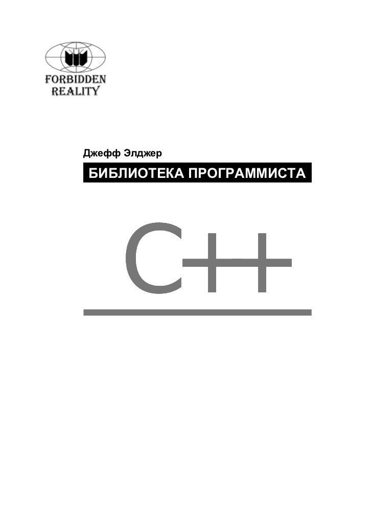 Джефф ЭлджерБИБЛИОТЕКА ПРОГРАММИСТА     C++