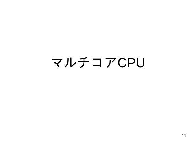 11 マルチコアCPU