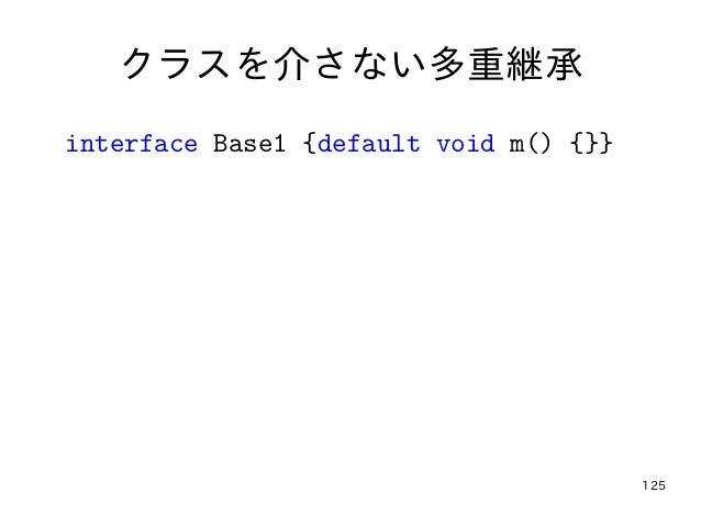 125 クラスを介さない多重継承 interface Base1 {default void m() {}}