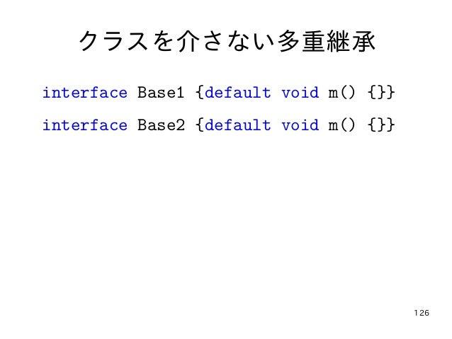 126 クラスを介さない多重継承 interface Base1 {default void m() {}} interface Base2 {default void m() {}}