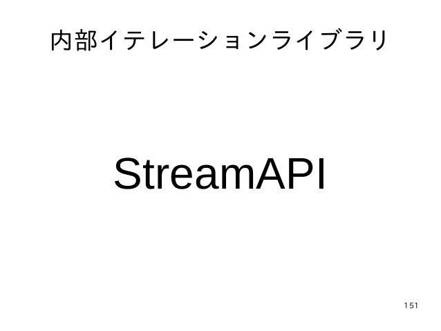 151 内部イテレーションライブラリ StreamAPI
