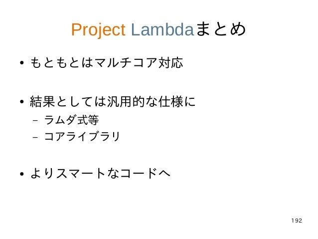 192 Project Lambdaまとめ ● もともとはマルチコア対応 ● 結果としては汎用的な仕様に – ラムダ式等 – コアライブラリ ● よりスマートなコードへ