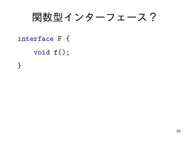 29 関数型インターフェース? interface F { void f(); }