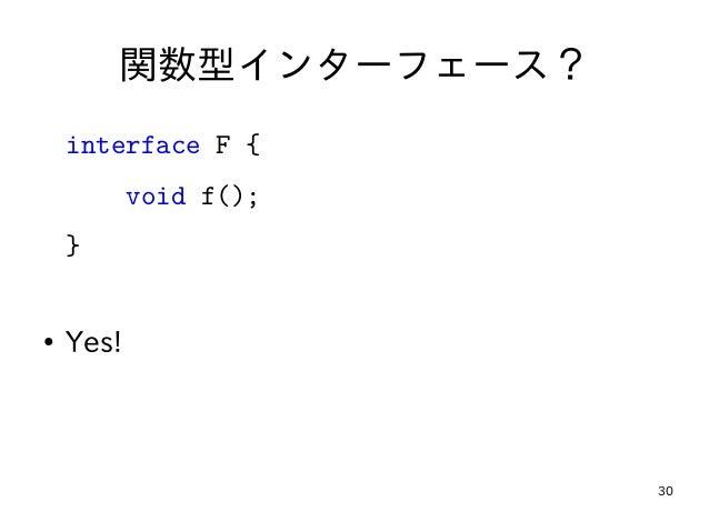 30 関数型インターフェース? interface F { void f(); } ● Yes!