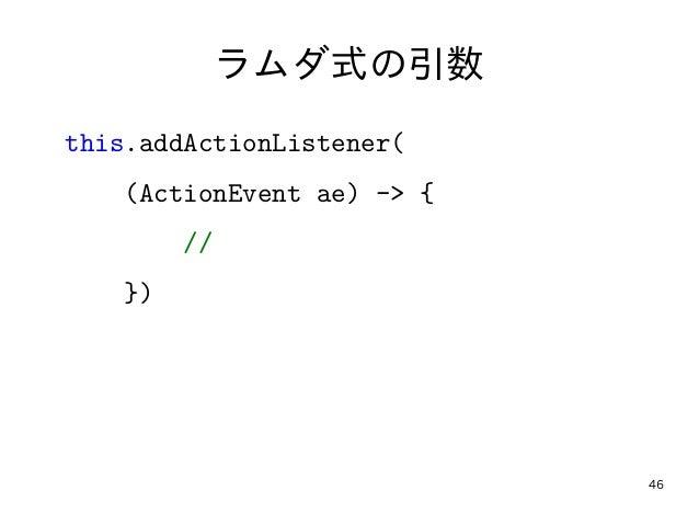 46 ラムダ式の引数 this.addActionListener( (ActionEvent ae) -> { // })