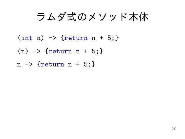 52 ラムダ式のメソッド本体 (int n) -> {return n + 5;} (n) -> {return n + 5;} n -> {return n + 5;}